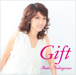 Gift(ギフト) / 中山 育子